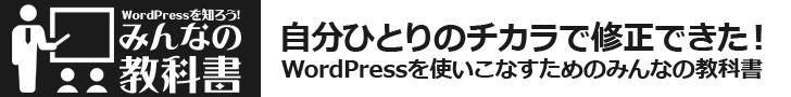 自分ひとりのチカラで修正できた! WordPressを使いこなすためのみんなの教科書