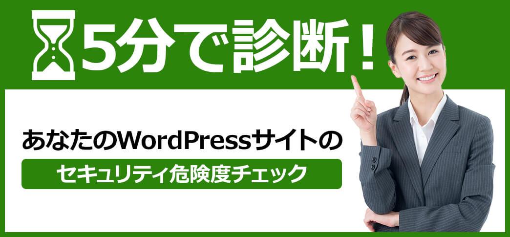 5分で診断!あなたのWordPressサイトのセキュリティ危険度チェック